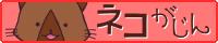 モンハン絵日記週刊狩人ネコがじん [相互リンクサイト]